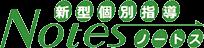 新型個別指導ノートス Notes 新潟市の学習塾