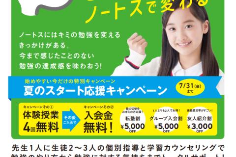 夏のお得情報!!~スタート応援キャンペーン~