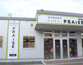 最新学習システムで新校舎オープン!~ノートス プレイズ女池校~