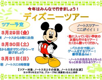 ノートスツアー明日に迫る!~ディズニーリゾートの旅♪~