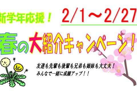 2月のお得情報!~友人紹介キャンペーン~