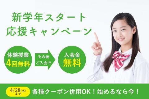 【4月28日まで】新学年スタート応援キャンペーン