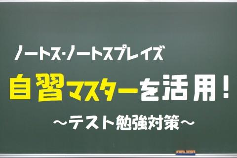 9月定期テスト対策には自習マスター活用を!