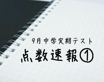 9月中学定期テスト<br>~点数速報①~
