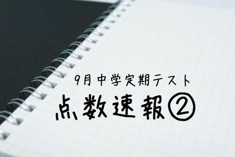 9月中学定期テスト<br>~点数速報②~