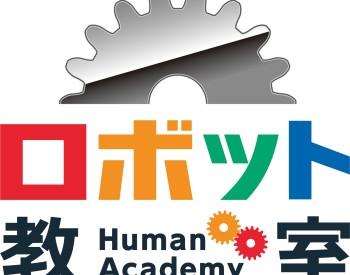 ロボット教室 開校のお知らせ
