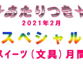 小学生イベント『スイーツチケット月間』スタート!