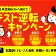 【入塾特典あり】テスト逆転キャンペーン