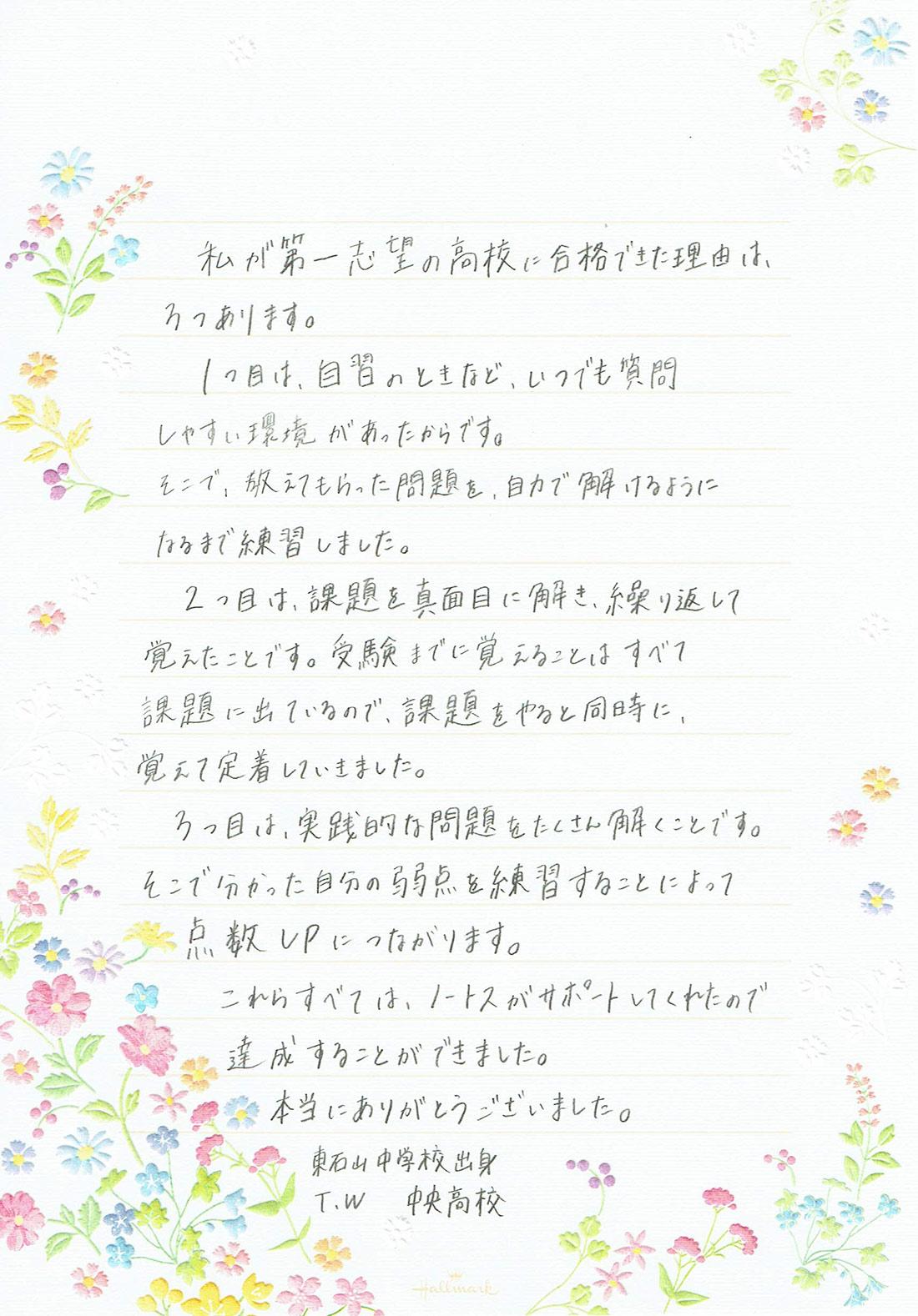 これまでの喜びの声01